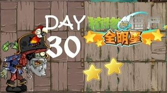 Android Plants vs. Zombies All Stars - Pirate Seas Day 30 BOSS Second Star