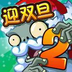 植物大战僵尸2 Square Icon (Versions 2.3.4)