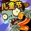 植物大战僵尸2 Square Icon (Version 2.4.84)