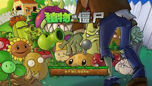 Plants vs Zombies Android TV Screenshot 1
