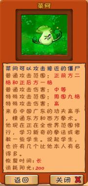 Bonk Choy JttW Almanac entry