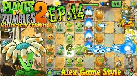 Plants vs. Zombies 2 (Chinese version) Ancient Egypt Day 14 (Ep