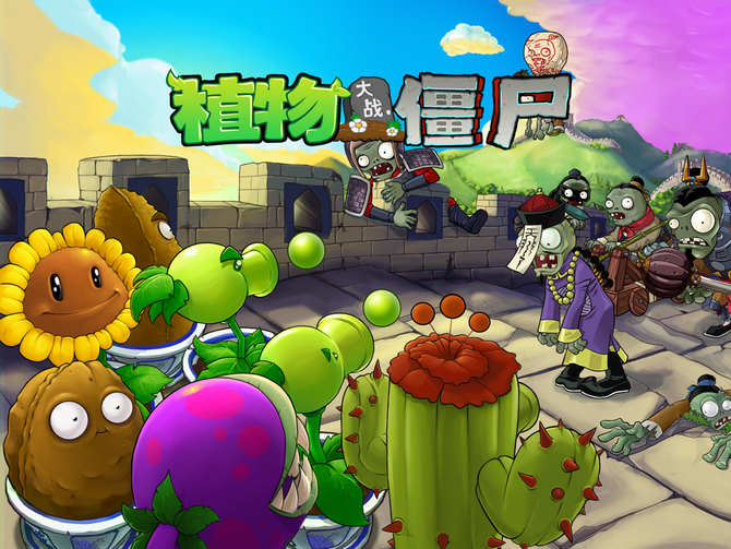 Plants Vs Zombies Great Wall Edition Plants Vs Zombies Wiki
