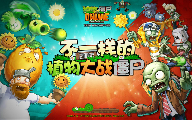 Plants Vs Zombies Online Plants Vs Zombies Wiki Fandom Powered