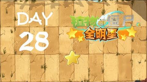Wild West - Day 28 (PvZ: AS)