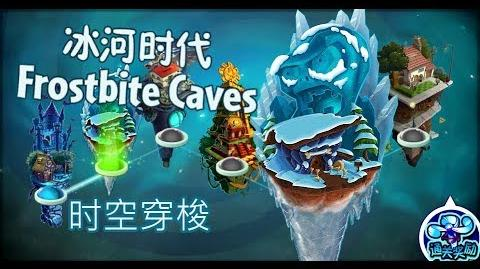 PvZ 2 Chinese Version - Event 时空穿梭 Time Travel to Frostbite Caves 2.2