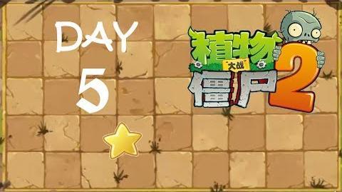 Kung Fu Day 5 FS