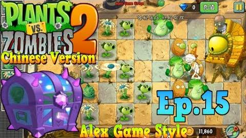 Plants vs. Zombies 2 (Chinese) ZomBoss The choice of Worlds Ancient Egypt Day 15 (Ep