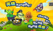 Hero Plants Ad