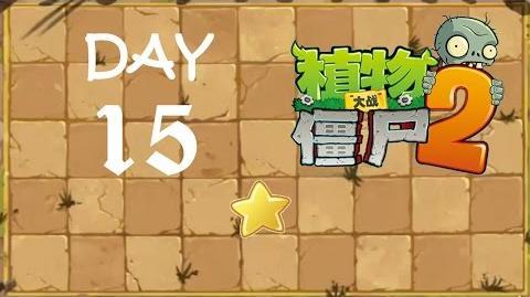 Kongfu World - Day 15 (Pre-1.8)