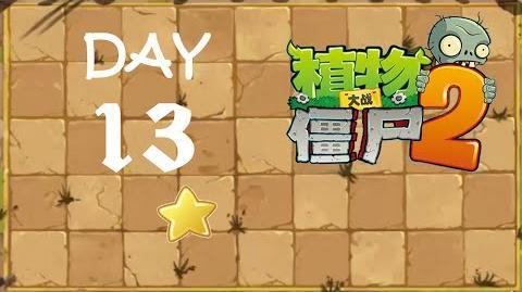 Kung Fu Day 13 FS