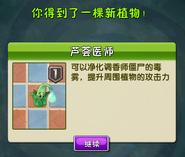 Aloe unlock PvZ2C