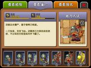 Pvz2 almanac kfboss2 chidao