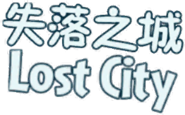 Lost City Chinese Name