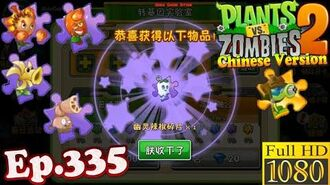 Plants vs. Zombies 2 (China) - Convert violet puzzles. What Legendary Plants can I get (Ep.335)