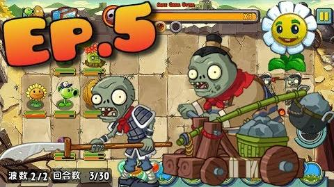 Plants vs. Zombies All Stars - BOSS Catapult Zombie - The Great Wall of China 1-10 (Ep