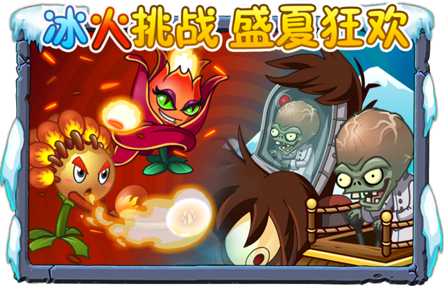 File:Flame and Ice Crytals Event Promo.png