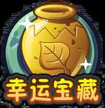 Lucky Treasure