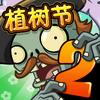 植物大战僵尸2 Square Icon (Version 2.4.8)