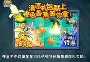 Banana Launcher Level 5 ad