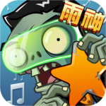 植物大战僵尸全明星 (萧敬腾代言) Icon (v1.0.88)