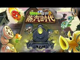 Steam Ages Official Trailer- Plants Vs Zombies 2 Chinese Version Steam Ages Version 2.3