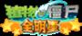 90px-Pvz allstars logo
