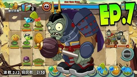 Plants vs. Zombies All Stars - BOSS Round Hammer Gargantuar - The Great Wall of China 11-15 (Ep