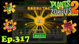 Plants vs. Zombies 2 (China) - Convert epic puzzles. What epic Plants can I get (Ep.317)
