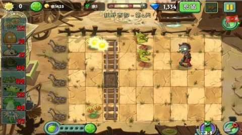 Plants vs Zombies 2 Chinese Version - Part 41 Wild West 3 Stars Day 4