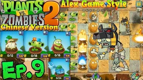 Plants vs. Zombies 2 (Chinese version) New Tomb Raiser Zombie Ancient Egypt Day 9 (Ep