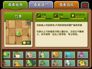 Pvz2 Bambu almanake