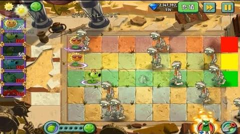 Plants vs Zombies 2 Chinese - Hidden Minigame Speedy Lanes