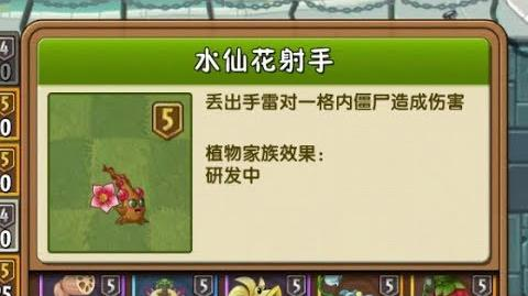 Narcissusshooter - Upcoming plant - Plants vs. Zombies 2 (Chinese version)