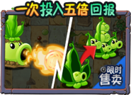 Pea Pod Level Up Ad