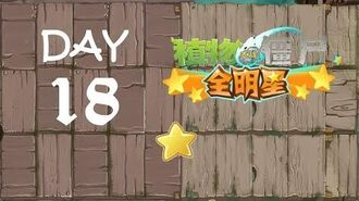 Android Plants vs. Zombies All Stars - Pirate Seas Day 18-0