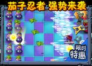 Eggplantninja Advertisement