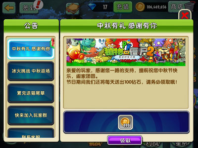 Chinese version discussion #10   Plants vs  Zombies Wiki   FANDOM