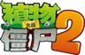 PvZ 2 China Icon