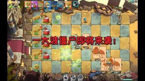 Plants vs. Zombies Online - Ancient Egypt - Level 2-1 (Final version)