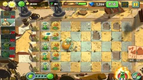Plants vs Zombies 2 Chinese Version - Part 11 Ancient Egypt 3 Stars Day 4