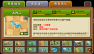 Winter Melon Almanac China1