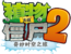 PvZ 2 China Icon-1-