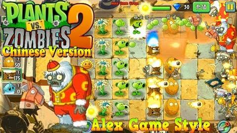 Plants vs. Zombies 2 (Chinese version) Chinese Yeti Daily Challenge Easy (Ep
