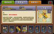 PharaohZombieAlmanacChina2