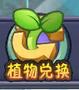 Plant Exchange