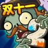 植物大战僵尸2 Square Icon (Version 2.4.2)