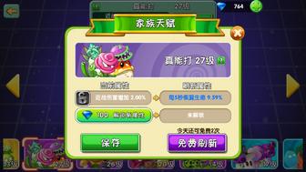 PlantFamilyMenu2