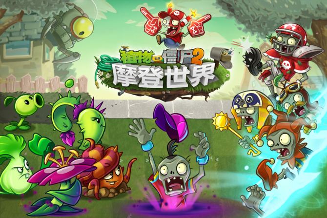 Modern Day Chinese Title Screen