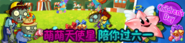Children's Day event banner